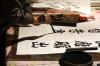 Китайската калиграфия - символ на изящество и красота