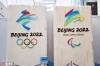 Ускорява се подготовката за бялата Олимпиада в Пекин 2022